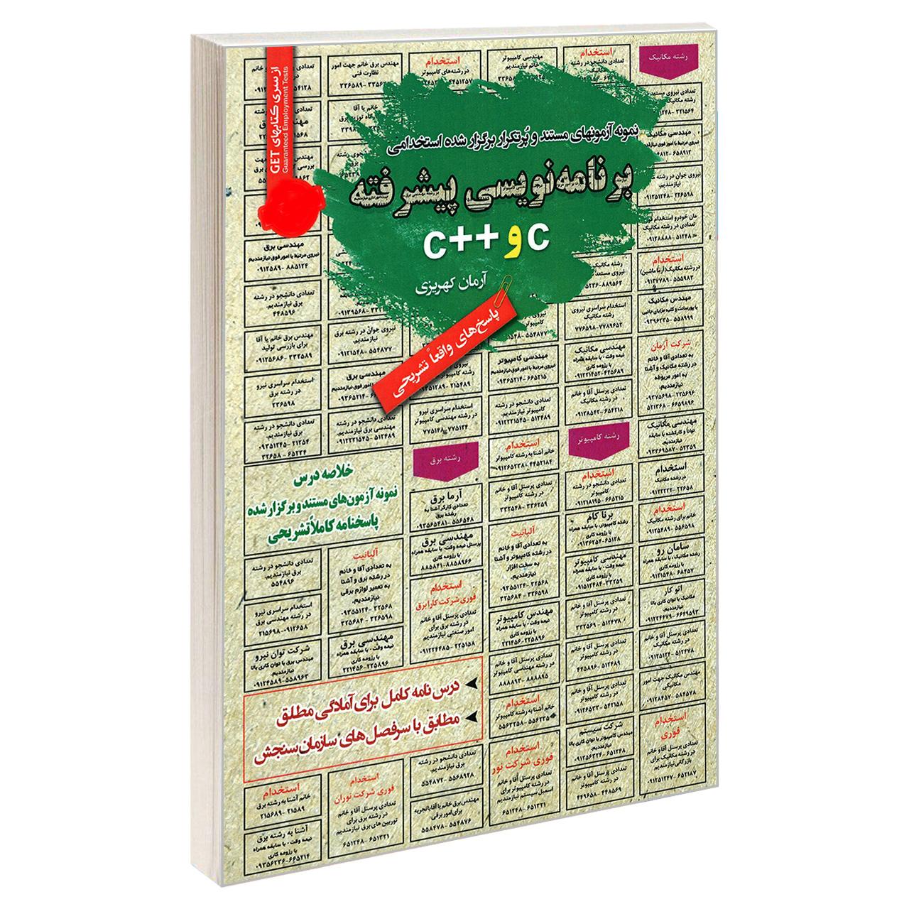 خرید                      کتاب نمونه آزمونهای مستند و پرتکرار برگزار شده استخدامی برنامه نویسی پیشرفته c و ++c اثر مهندس آرمان کهریزی انتشارات رویای سبز