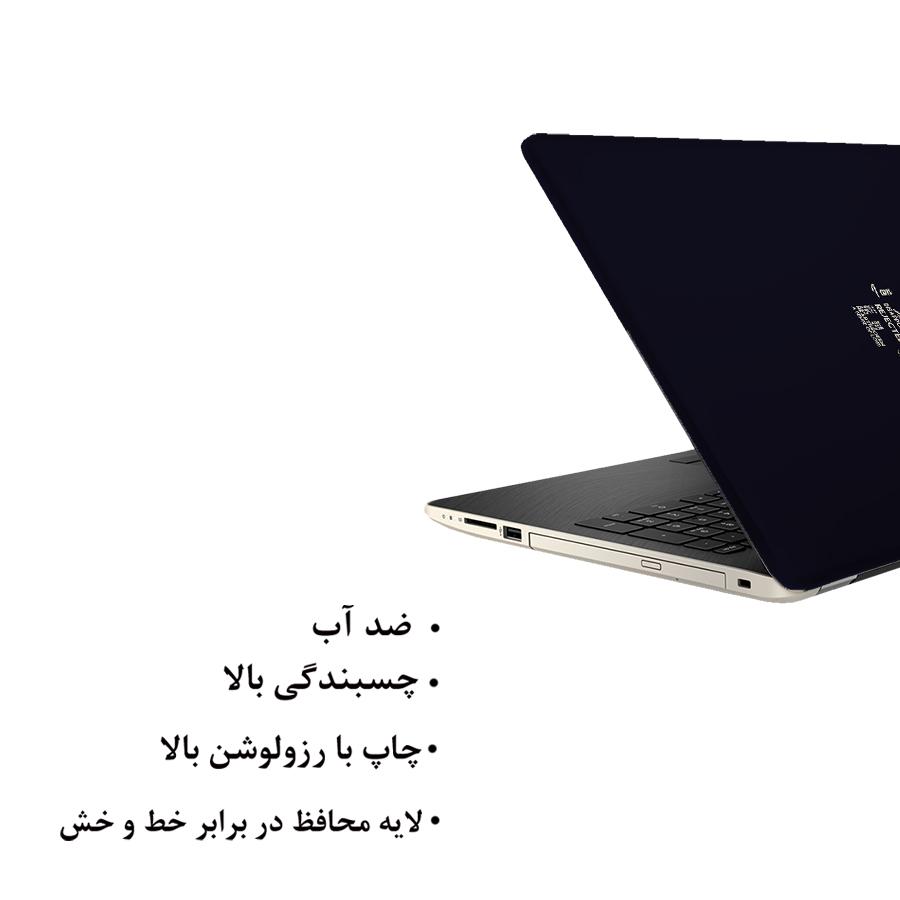 استیکر لپ تاپ فلوریزا طرح FINE مدل ML442 مناسب برای لپ تاپ 15.6 اینچ