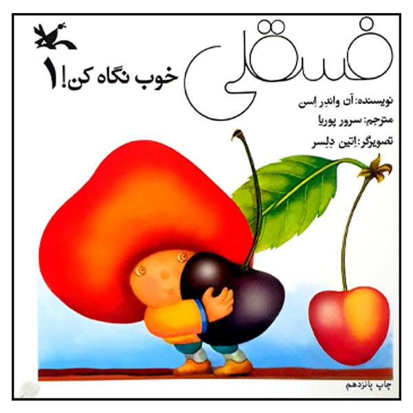 کتاب فسقلی خوب نگاه کن! اثر آن واندر اسن انتشارات کانون پرورش فکری کودکان و نوجوانان جلد 1
