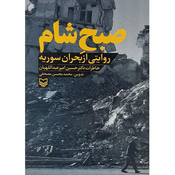 کتاب صبح شام روایتی از بحران سوریه اثر حسین امیر عبداللهیان انتشاراتسوره مهر