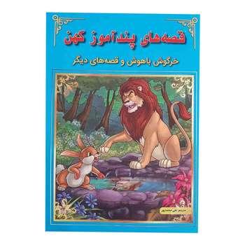 کتاب قصه های پند آموز کهن خرگوش و قصه های دیگر اثر جمعی از نویسندگان نشر اعجاز علم