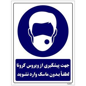 برچسب ایمنی مستر راد طرح جهت پیشگیری از ویروس کرونا لطفا بدون ماسک وارد نشوید کد HSE06 بسته 2 عددی