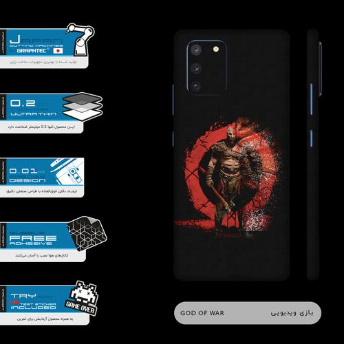 برچسب پوششی ماهوت مدل GOD-OF-WAR-Game-FullSkin  مناسب برای گوشی موبایل سامسونگ Galaxy S10 Lite