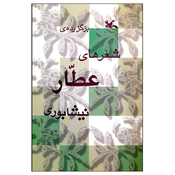 کتاب برگزیدهی شعرهای عطار نیشابوری انتشارات کانون پرورش فکری کودکان و نوجوانان