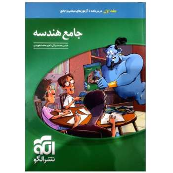 کتاب هندسه جامع کنکور اثر حسن محمدبیگی نشر الگوجلد 1