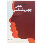 کتاب هنر چهره شناسی اثر بوی لافایت دومنتانتشارات لیوسا