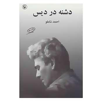 کتاب دشنه در دیس اثر احمد شاملو