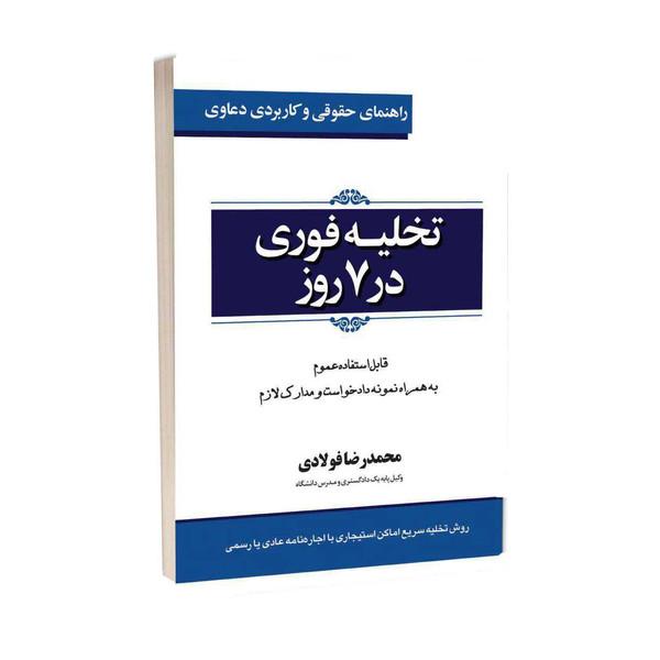 کتاب راهنمای حقوقی و کاربردی دعاوی تخلیه فوری در 7 روز  اثر محمدرضا فولادی