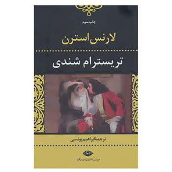 کتاب تریسترام شندی اثر لارنس استرن