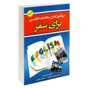 کتاب مکالمات مصور انگلیسی برای سفر اثر حسن اشرف الکتابی و کامران بهمنی انتشارات علم و دانش