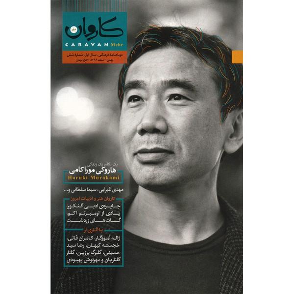 مجله کاروان مهر - شماره 6