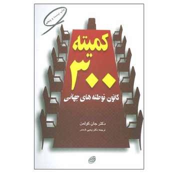 کتاب کمیته 300 اثر دکتر جان کولمن انتشارات فیروزه