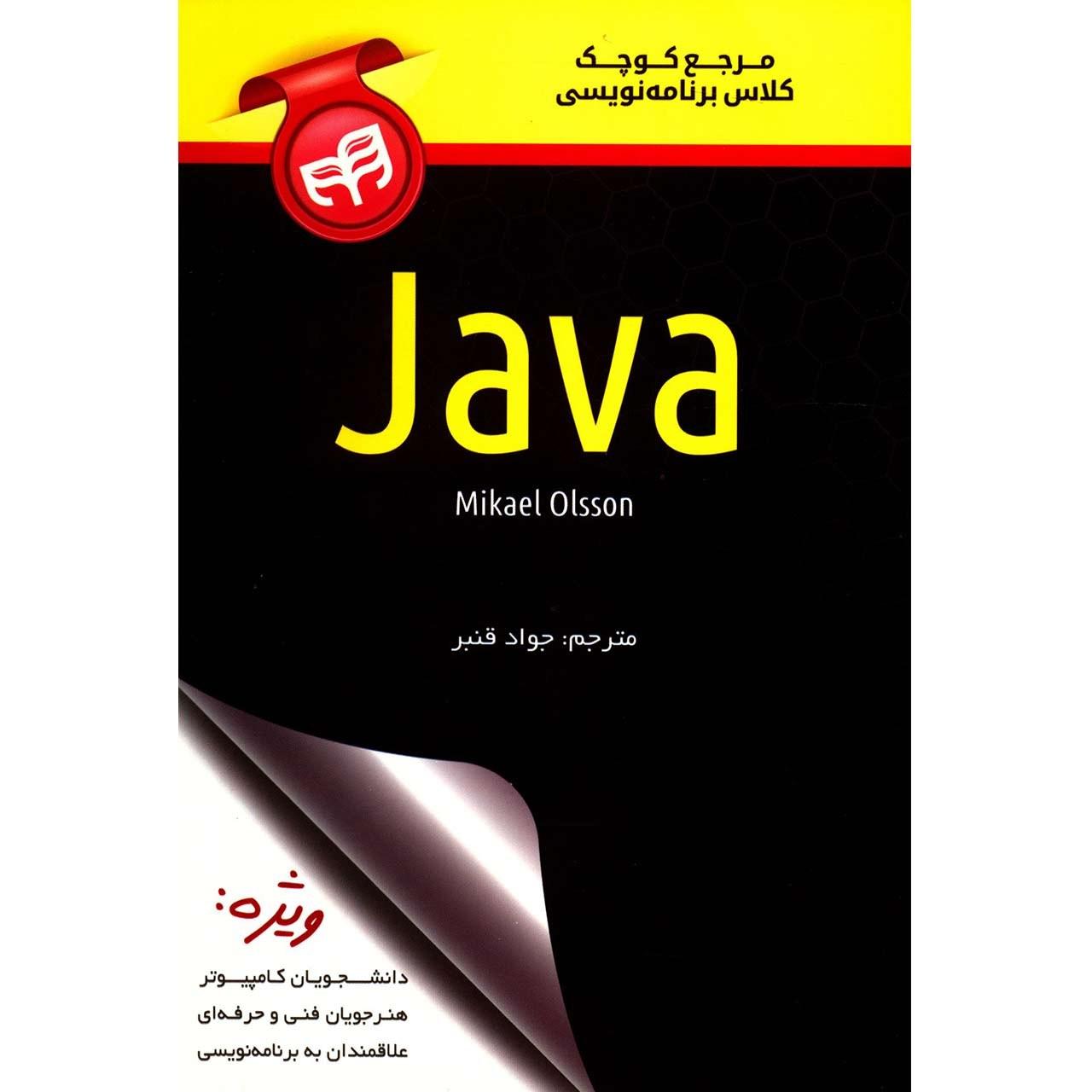 کتاب مرجع کوچک کلاس برنامه نویسی Java اثر مایکل اولسون