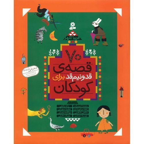 کتاب 70 قصه ی قد و نیم قد برای کودکان اثر فریبا کلهر