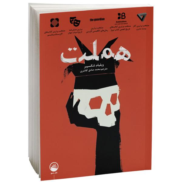 کتاب هملت اثر ویلیام شکسپیر نشر سبو