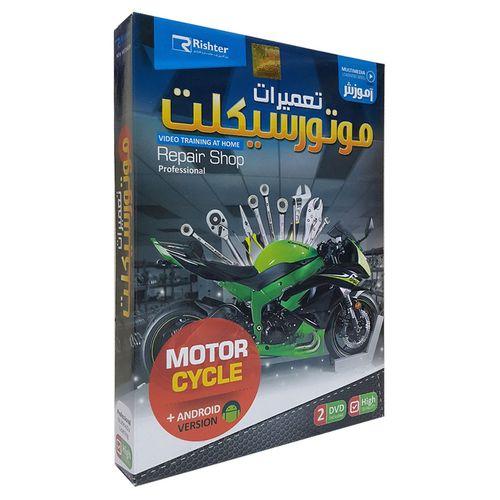 آموزش تصویری تعمیرات موتور سیکلت نشر ریشتر