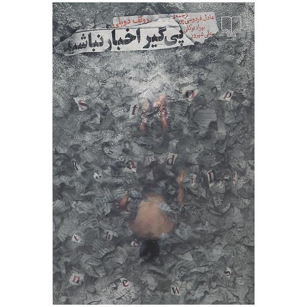 کتاب پیگیر اخبار نباشید اثر رولف دوبلی نشر چشمه
