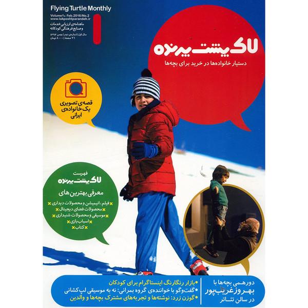 مجله لاک پشت پرنده - شماره 2