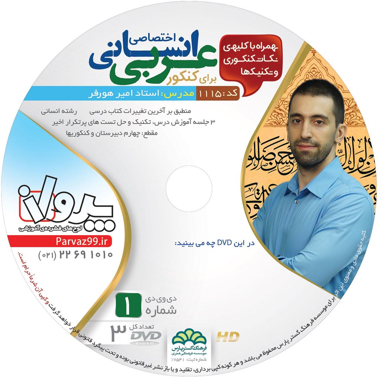 آموزش تصویری جامع عربی اختصاصی کنکور انسانی نشر پرواز کد 1115