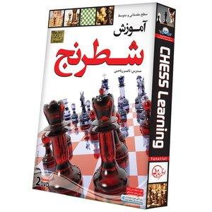 آموزش تصویری بازی شطرنج سطح مقدماتی و متوسطه نشر دنیای نرم افزار سینا