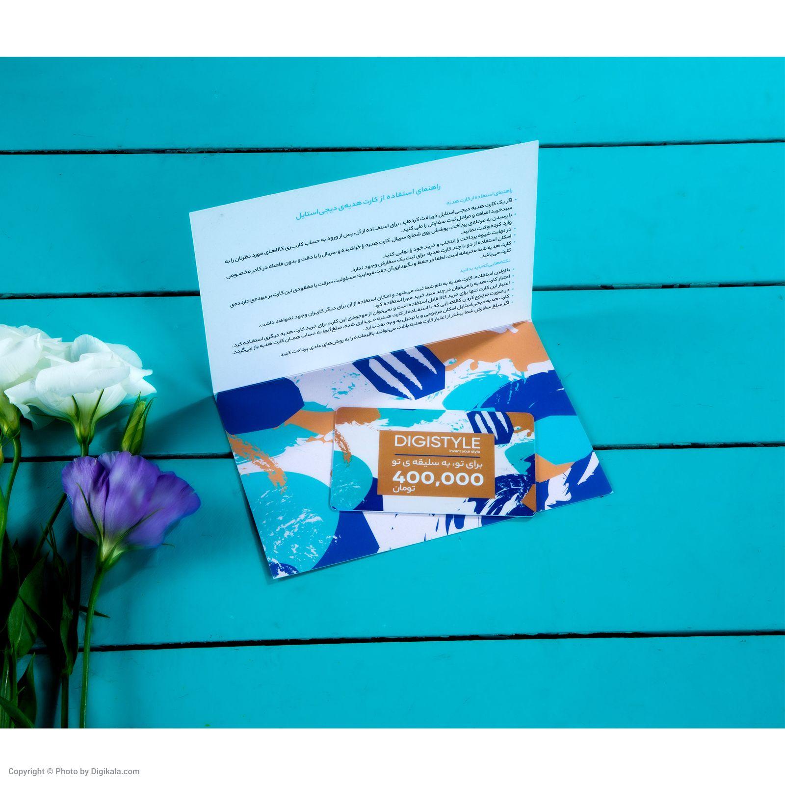 کارت هدیه دیجی استایل به ارزش 400,000 تومان طرح برای تو، به سلیقه ی تو  main 1 4