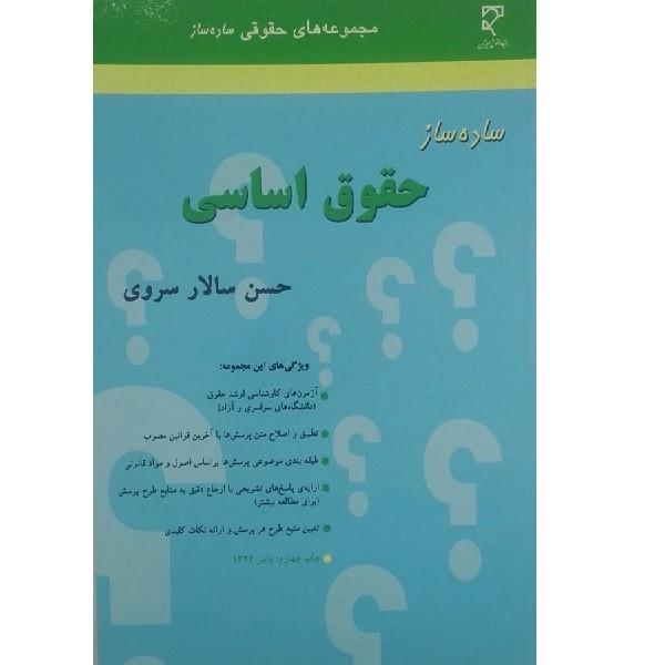 کتاب ساده ساز حقوق اساسی اثر حسین سالار سروی انتشارات میزان