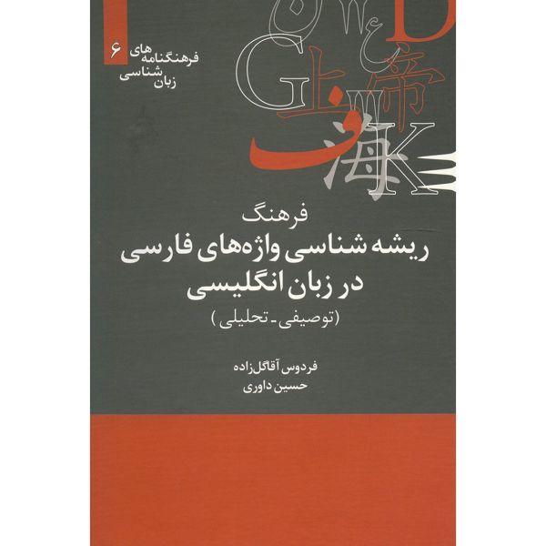 کتاب فرهنگ ریشه شناسی واژه های فارسی در زبان انگلیسی اثر فردوس آقا گل زاده
