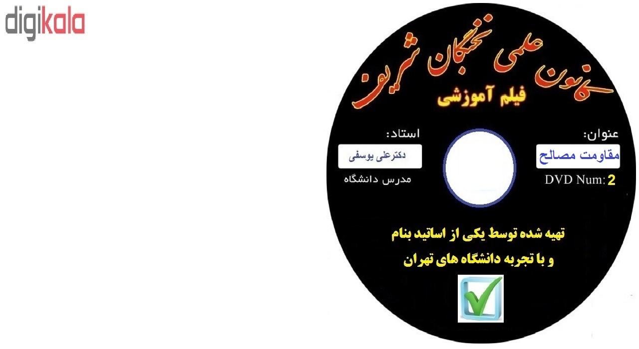 آموزش تصویری مقاومت مصالح ۱ نشر کانون علمی نخبگان شریف