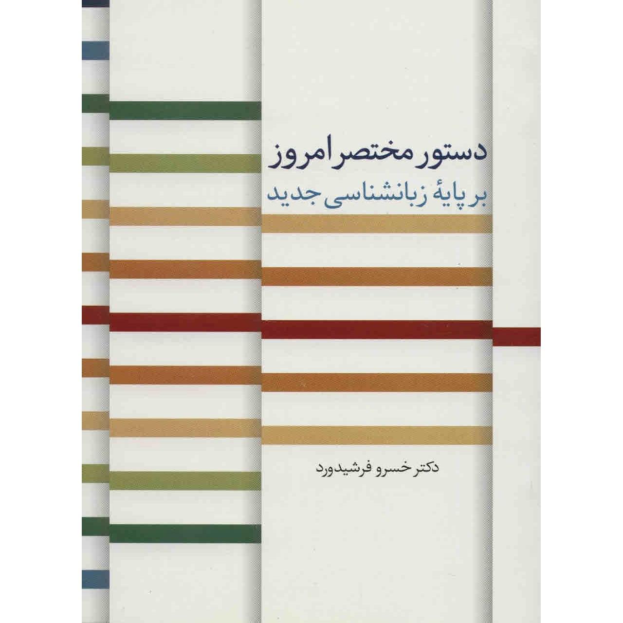 کتاب دستور مختصر امروز بر پایه زبانشناسی جدید اثر خسرو فرشیدورد