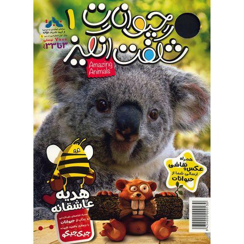 مجله حیوانات شگفت انگیز - شماره 1