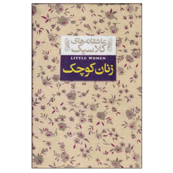 کتاب عاشقانه های کلاسیک زنان کوچک اثر لوییزا می آلکوت نشر افق
