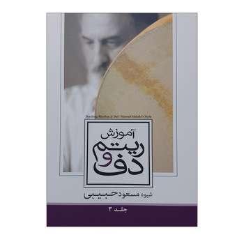 کتاب آموزش ریتم و دف اثر مسعود حبیبی جلد 3