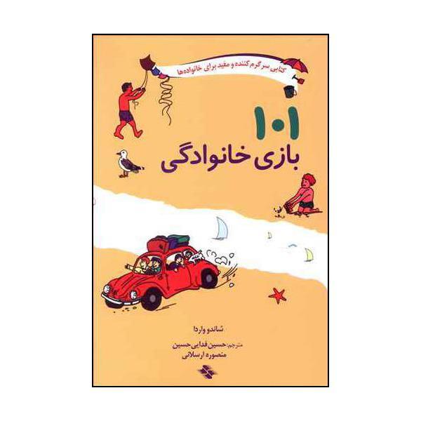 کتاب 101 بازی خانوادگی اثر شاندو واردا انتشارات صابرین