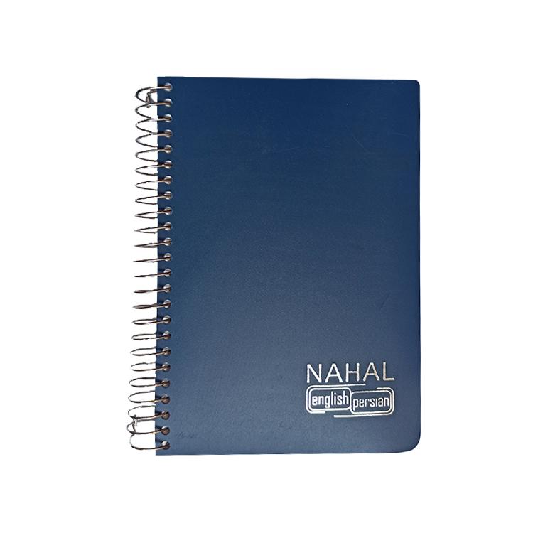 قیمت خرید دفتر لغت ۱۶۰ برگ نهال مدل EP کد 02 اورجینال