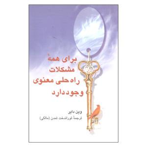 کتاب برای همه مشکلات راه حلی معنوی وجود دارد اثر وین دایر نشر علم