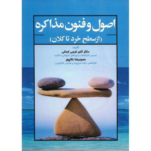 کتاب اصول و فنون مذاکره اثر اکبر فرجی ارمکی
