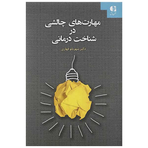 کتاب مهارت های چالشی در شناخت درمانی اثر شهربانو قهاری