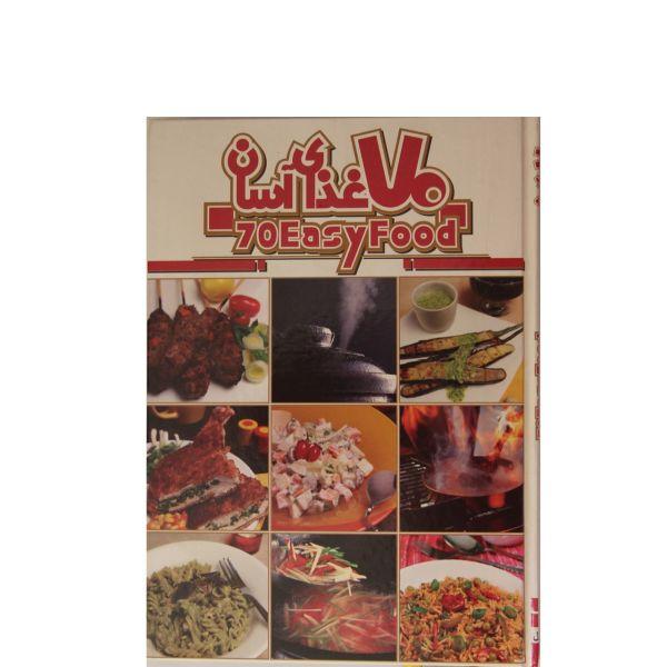 کتاب 70 غذای آسان اثر هما مصباحی