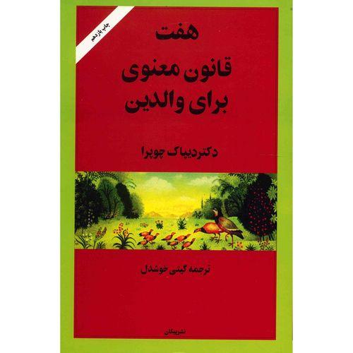 کتاب هفت قانون معنوی برای والدین اثر دیپاک چوپرا