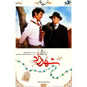 سریال شهرزاد قسمت دوم اثر حسن فتحی