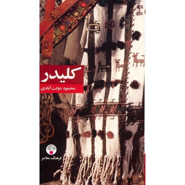 کتاب کلیدر اثر محمود دولت آبادی - پنج جلدی
