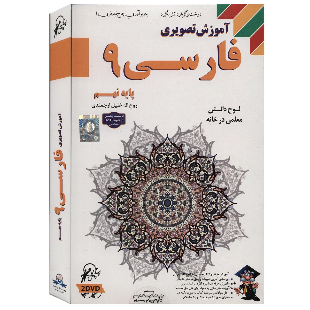 آموزش تصویری فارسی 9 نشر لوح دانش