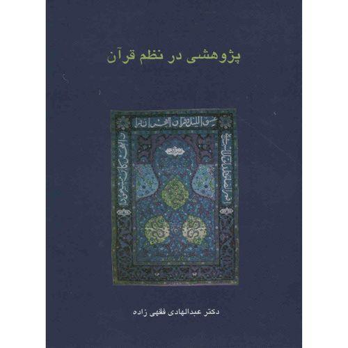 کتاب پژوهشی در نظم قرآن اثر عبدالهادی فقهی زاده