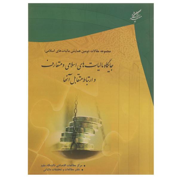 کتاب جایگاه مالیات های اسلامی و متعارف اثر ضیاء الدین کیاء الحسینی