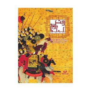 کتاب صوتی هنر رزم اثر سون تزو