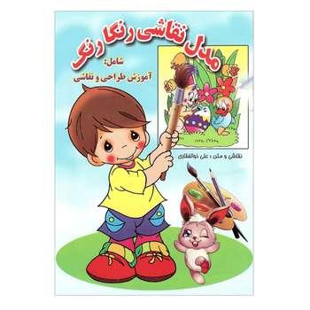 کتاب مدل نقاشی رنگارنگ اثر علی ذوالفقاری انتشارات جواهری