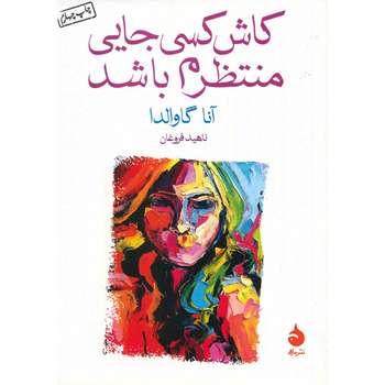 کتاب کاش کسی جایی منتظرم باشد اثر آنا گاوالدا