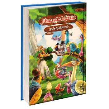کتاب قصه های پندآموز منطق الطیر اثر زهرا عبدی نشر هنارس
