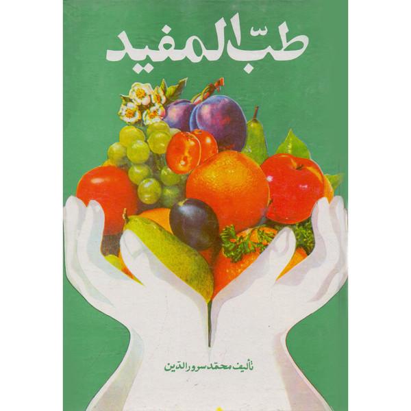 کتاب طب المفید اثر محمد سرور الدین انتشارات عطایی