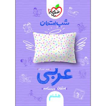 کتاب شب امتحان عربی هشتم اثر بهروز حیدربکی انتشارات خیلی سبز